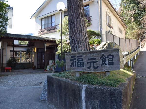 七沢温泉 福元館の料金比較・クチコミ【フォートラベル】 厚木