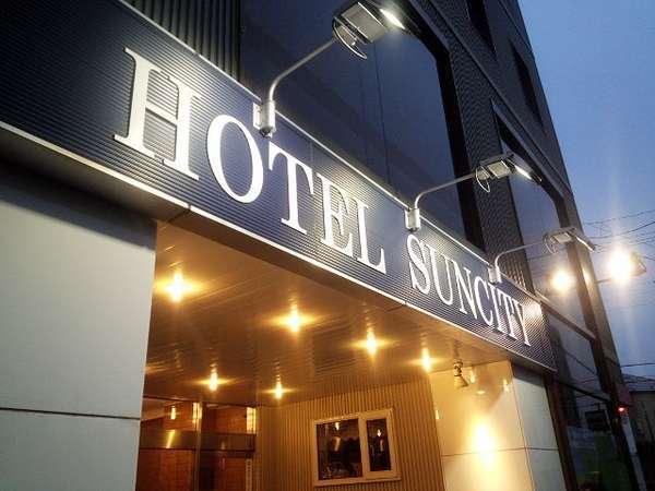 ホテルサンシティー函館 写真