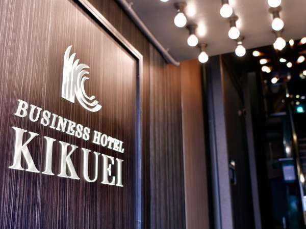 ビジネスホテル菊栄 写真