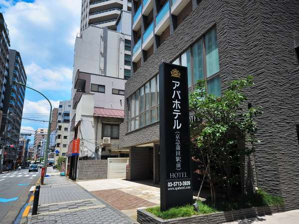 アパホテル<京急蒲田駅前> 写真