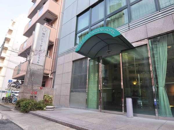 神戸シティガーデンズホテル 写真