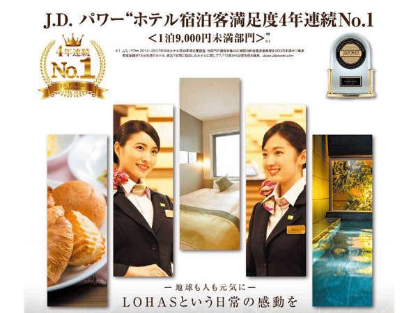 湯元「花乃井」 スーパーホテル大阪天然温泉 写真