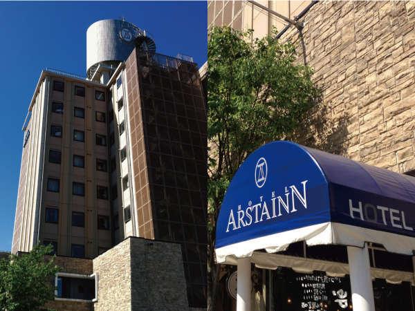 ホテル アルスタイン 写真