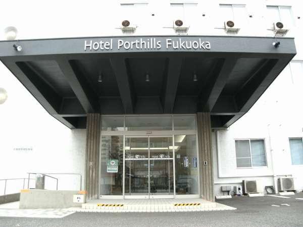ホテル ポートヒルズ福岡 写真
