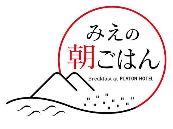 プラトンホテル四日市