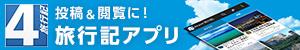 投稿&閲覧に! 旅行記アプリ