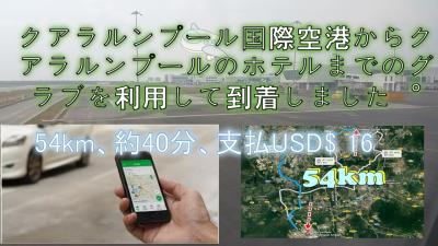 東南アジアの交通、マレーシア、インドネシア、タイなど、uber使用不可、Grabのみ可能です。クアラルンプール国際空港からクアラルンプールホテルまでGrab車を利用して行きました。