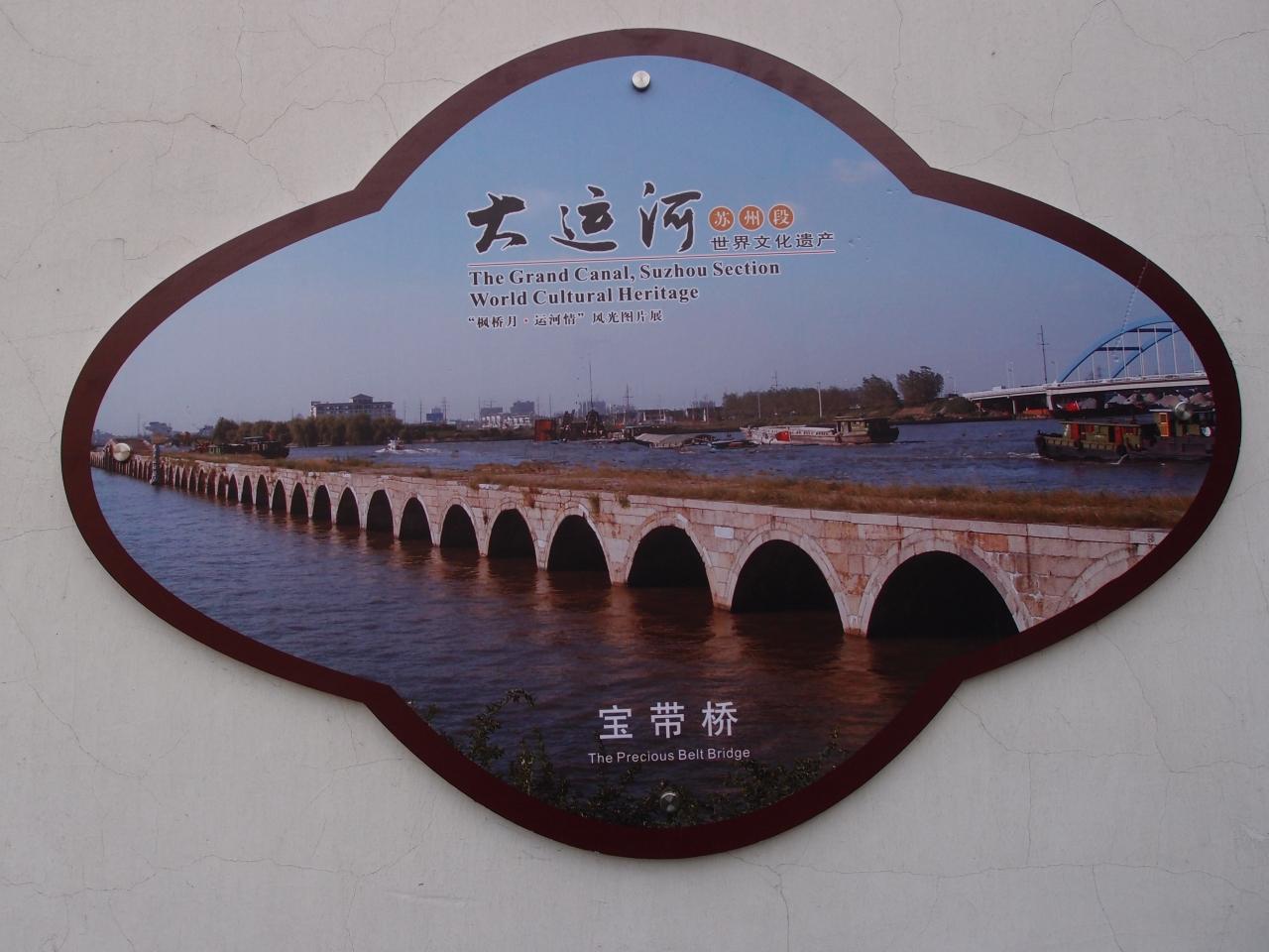 京杭大運河の画像 p1_13