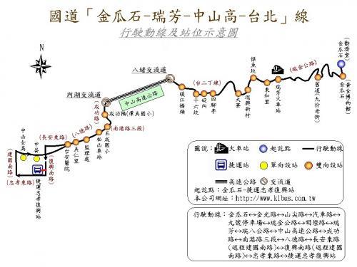 基隆客运1062线 台北瑞芳九份金瓜石(劝济堂)直行バス情报