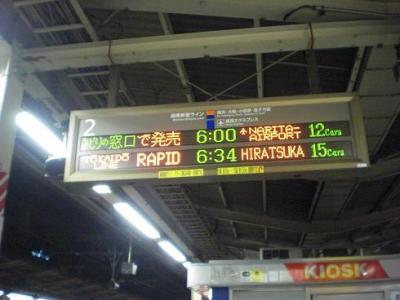 池袋駅始発 AM6:00  成田エクスプレス1号