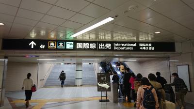 2017/11/11土曜日 出発はやはり成田空港 ここに来ると旅スイッチ的なものが入る 完全に浸っております