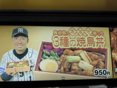 2015年 選手メニュー鳥谷敬の3種の焼き鳥丼