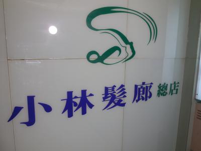 台湾シャンプーで記念撮影