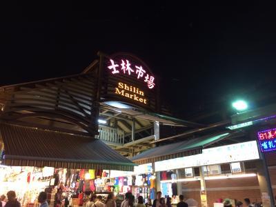 台北に行ったら絶対一度は行くべき夜市!