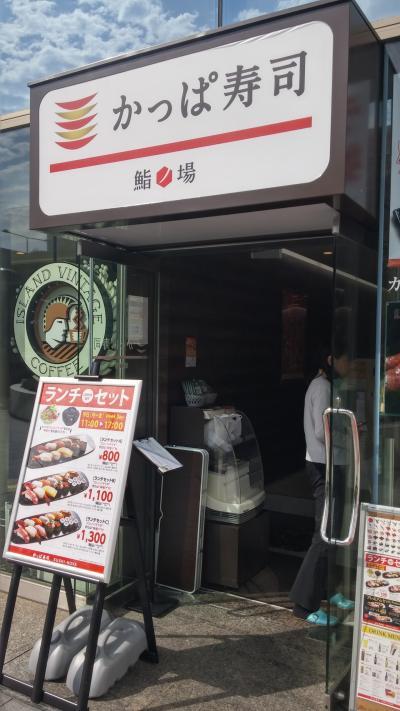表参道のかっぱ寿司