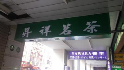 昇祥茶行 (本店)