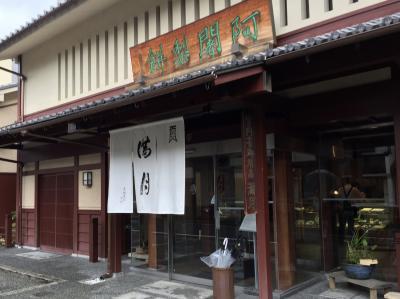阿闍梨餅本舗 京菓子司 満月 本店