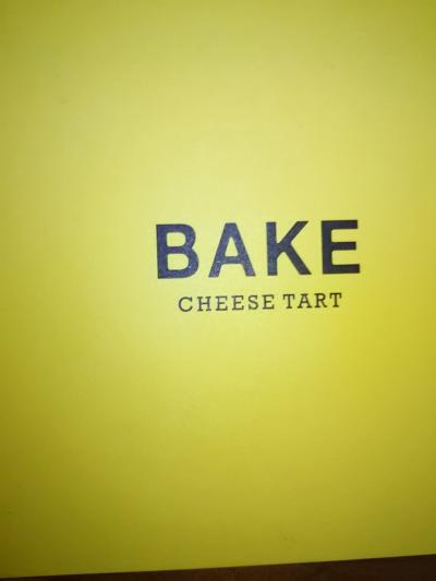 ベイク チーズ タルト 自由が丘店