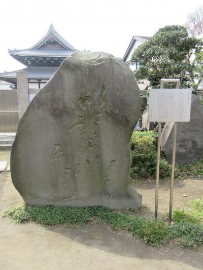 写真:松尾芭蕉「いざさらば」の句碑 (雪見の句碑)