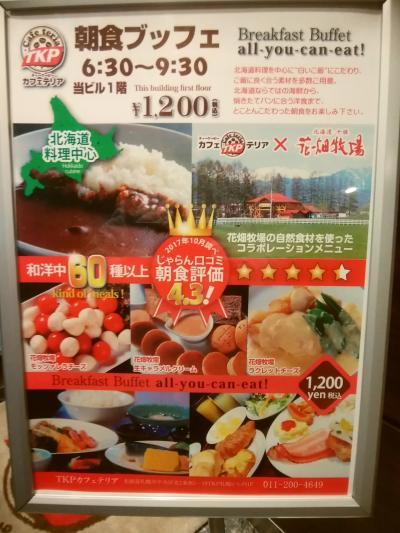 手作り感満載のお値打ち朝食ブッフェ ★ TKP カフェテリア