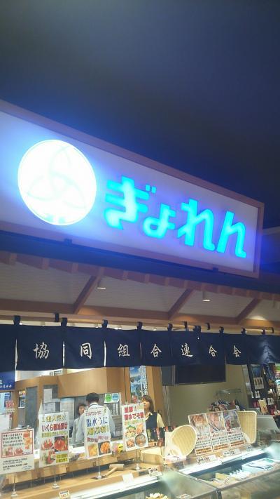 北海道ぎょれん