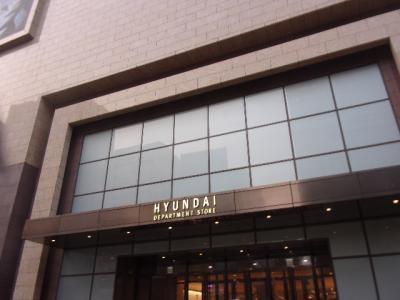 現代百貨店 (貿易センター店)