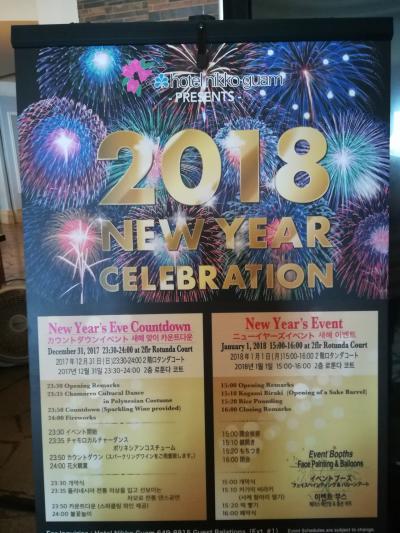 新年のイベント