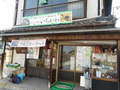 老舗の和洋菓子店 いろいろな品がある