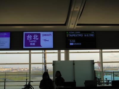 東京から台北へ