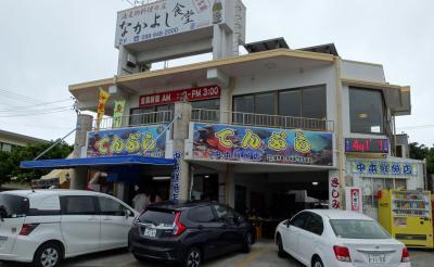 沖縄県民ソウルフード天ぷらの有名店 ★ 中本鮮魚店
