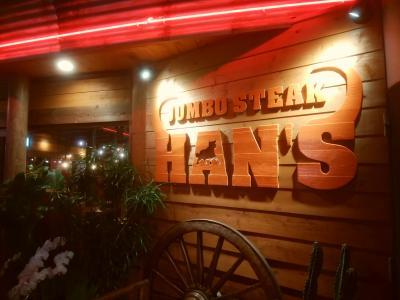沖縄に来たらステーキ! ★ HAN'S