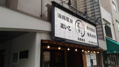 日本酒が豊富な海鮮居酒屋 ランチあり