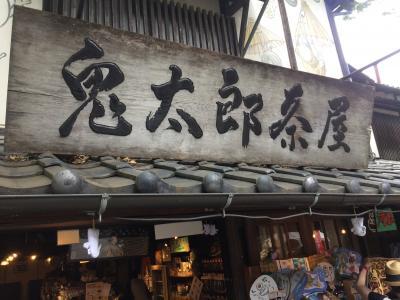 鬼太郎茶屋 深大寺店