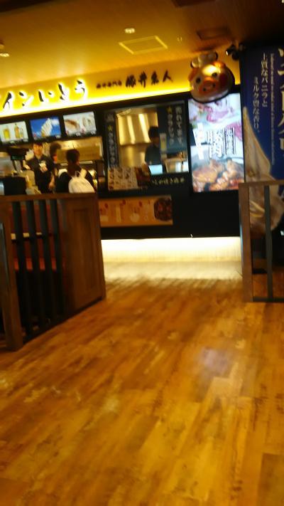 ドライブインいとう豚丼名人 新千歳空港店