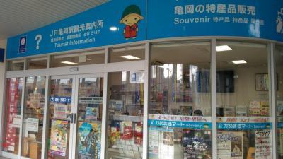 亀岡駅構内の観光案内所兼土産物店