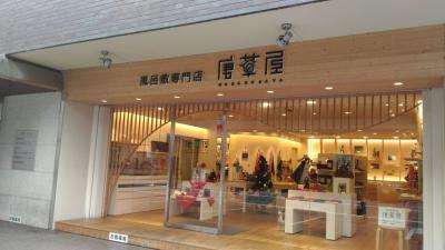 風呂敷の老舗「宮井」のカジュアル店