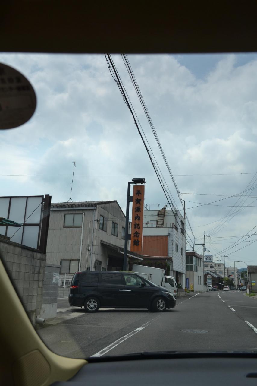 平賀源内の画像 p1_12