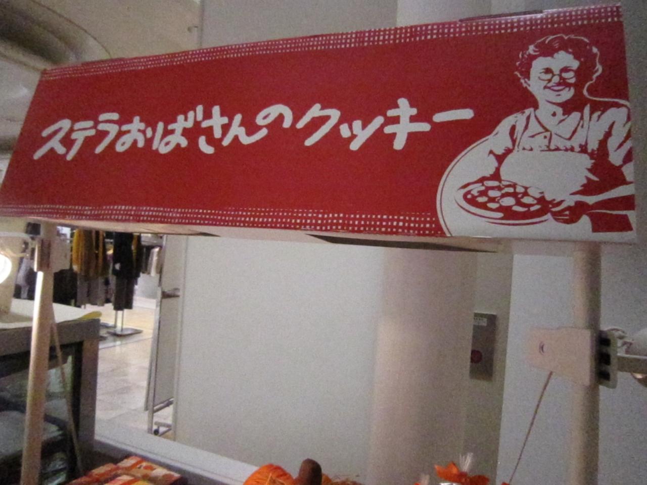ステラおばさんのクッキー 広島緑井天満屋店