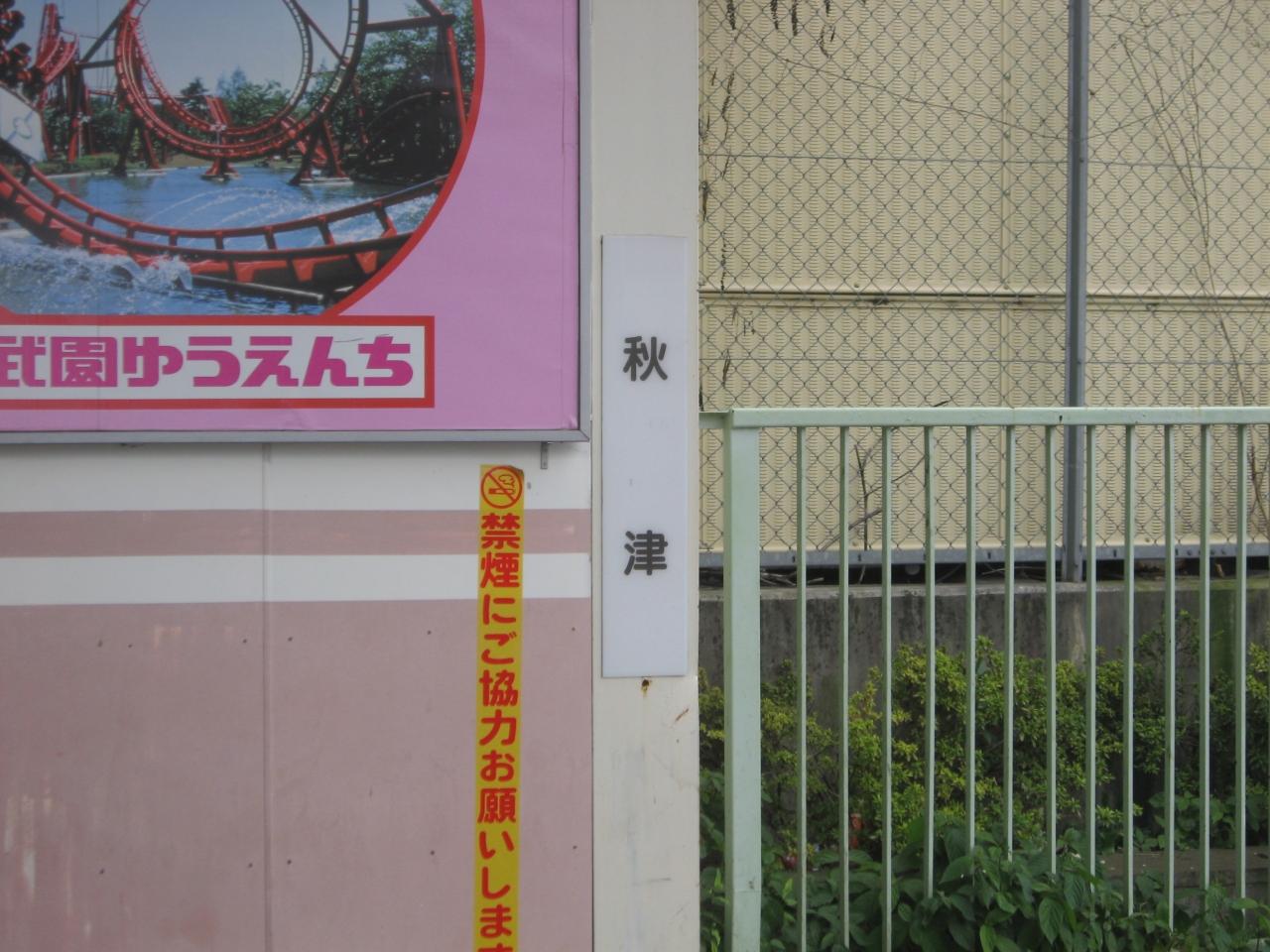東京消防庁<東村山消防署><トップページ>