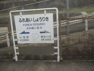 ふれあい生力駅のクチコミ(1ページ)