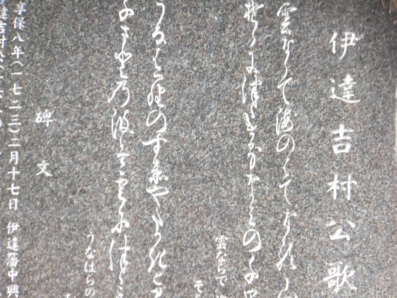 伊達吉村の画像 p1_16