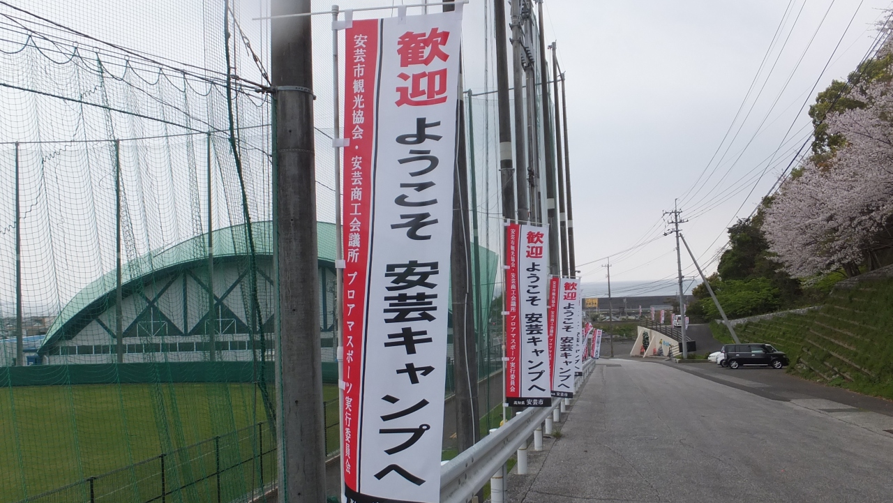 1軍は来なくなったけど、今でも阪神タイガースにキャンプ地です