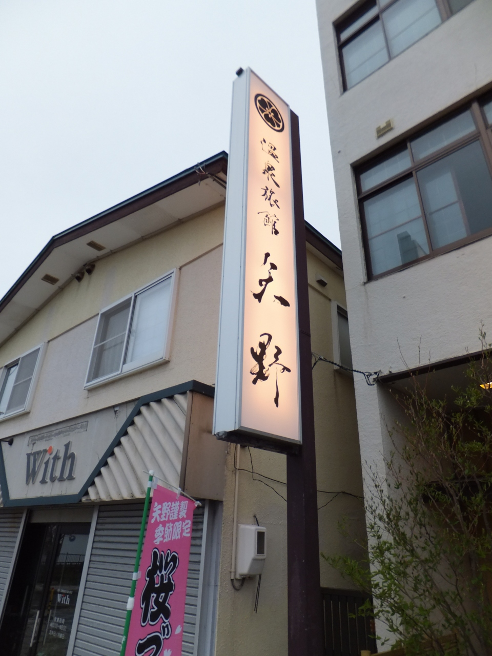 松前 温泉旅館 矢野 写真・画像【フォートラベル】|松前半島