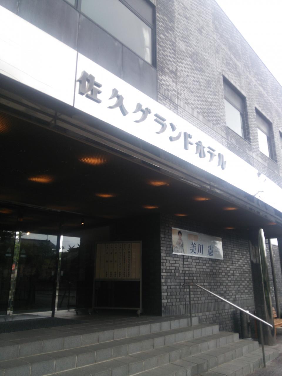 『佐久市中央にあります』by ヒトミカさん 佐久グランドホテル ...