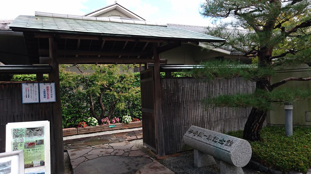 芦屋 市 谷崎 潤一郎 記念 館