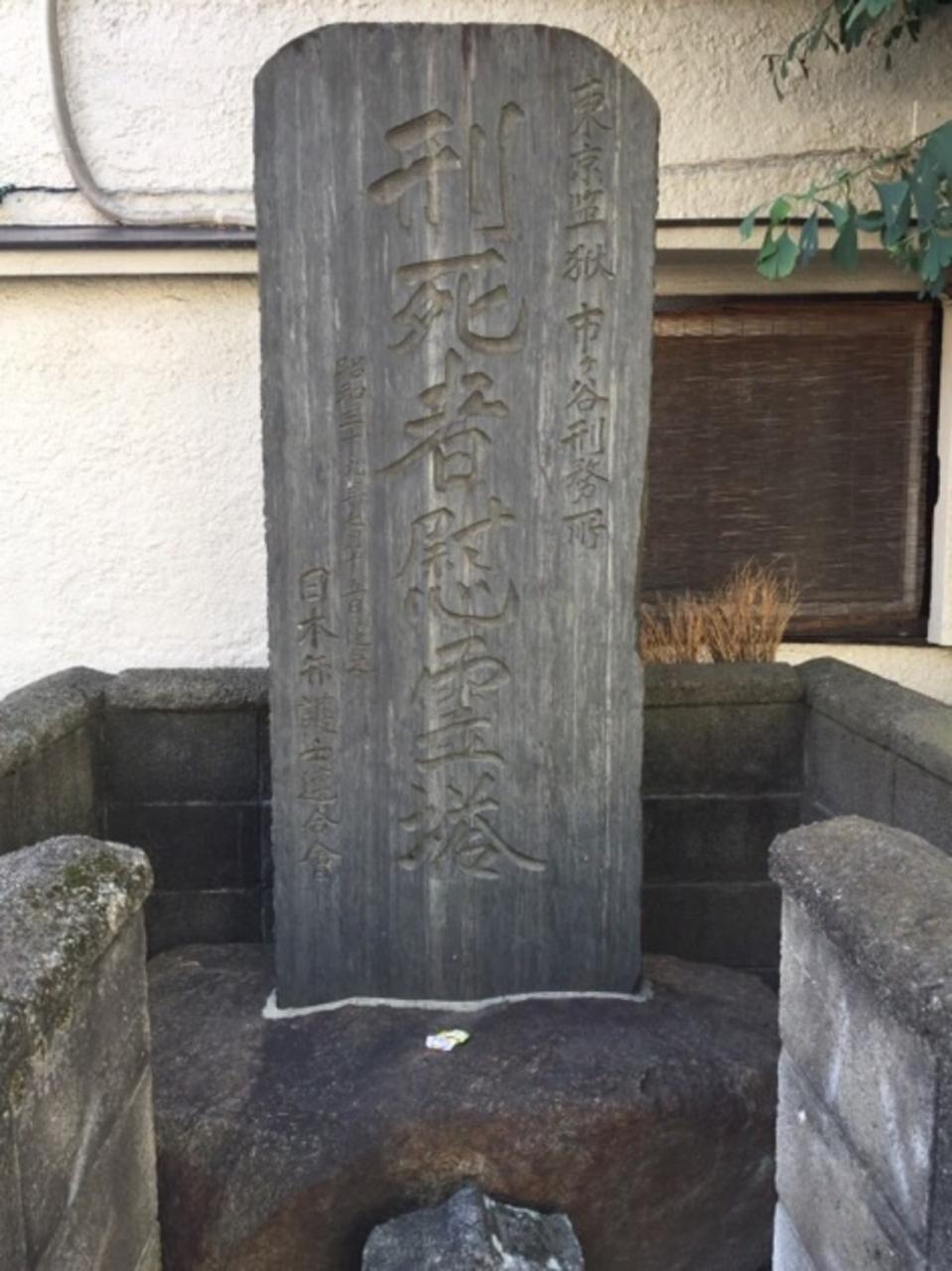 東京監獄 市ヶ谷刑務所 刑死者慰霊塔 クチコミガイド ...