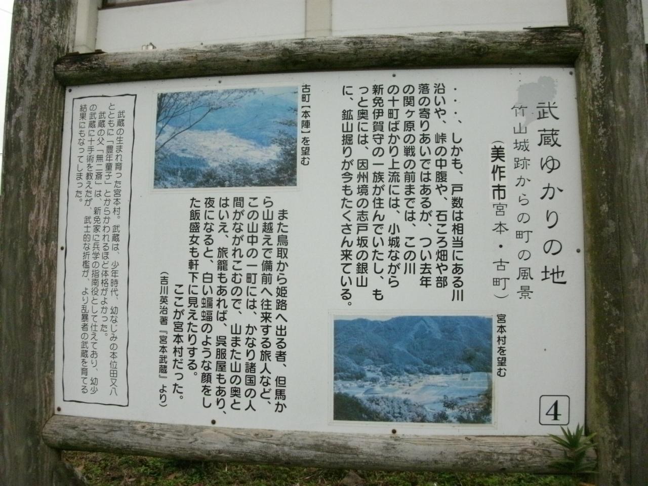 智頭 鉄道 宮本 武蔵 駅