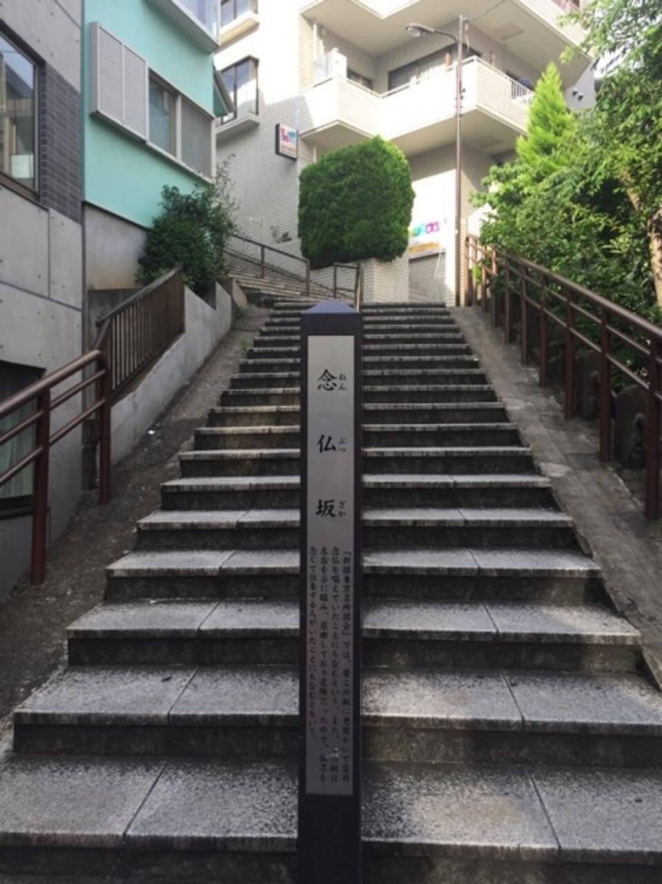 念仏坂 クチコミガイド【フォートラベル】 市ヶ谷