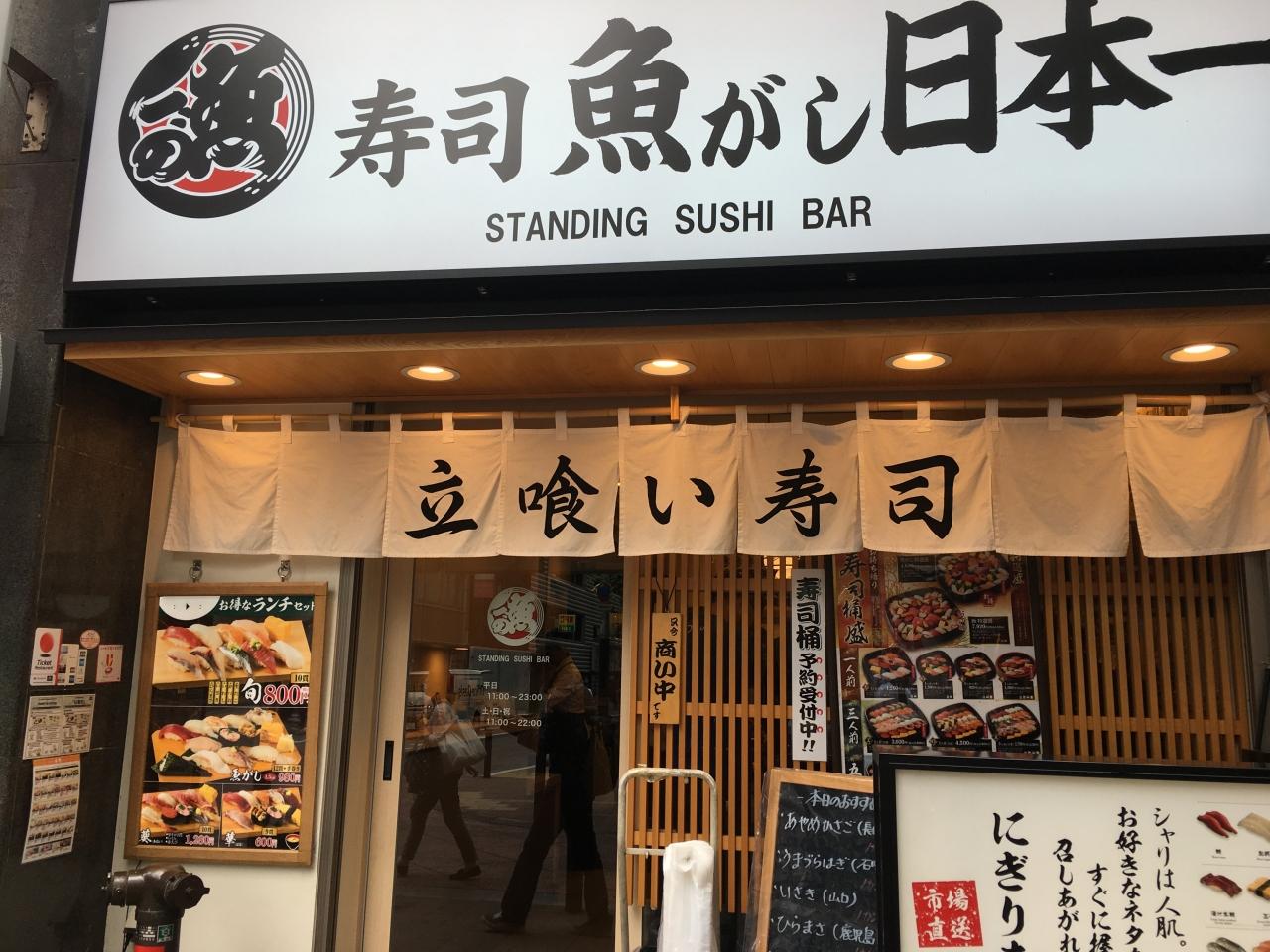 寿司 魚がし日本一 新宿西口店 クチコミガイド【フォート ...