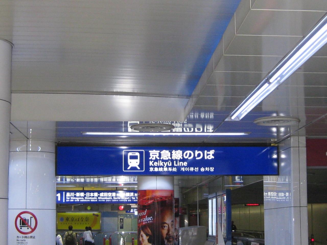 羽田空港国内線ターミナル駅 (京浜急行電鉄空港線) クチコミ ...